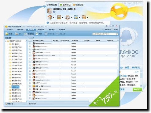 营销QQv2.21.2927 官方正式版_wishdown.com