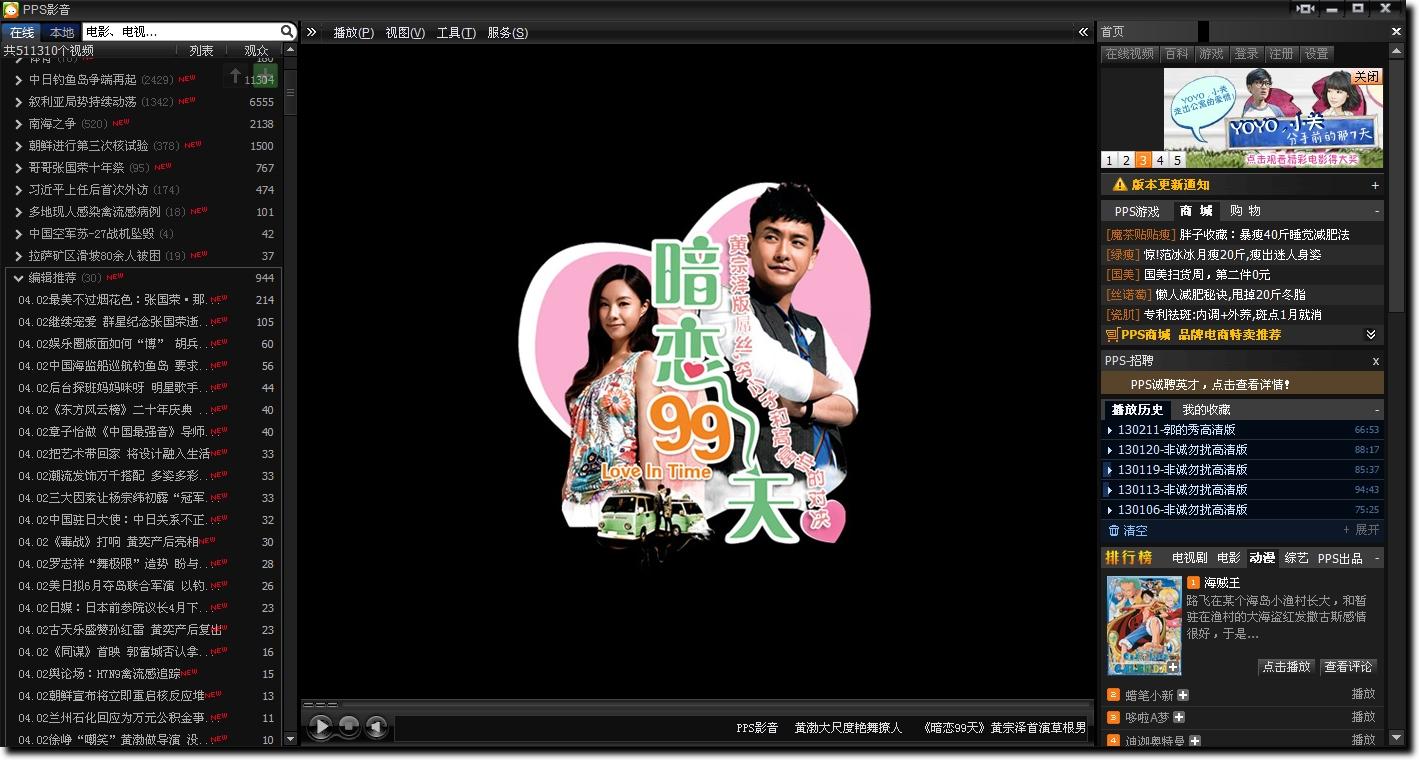 PPS网络电视官方下载 V6.2.57.5300 官方正式版