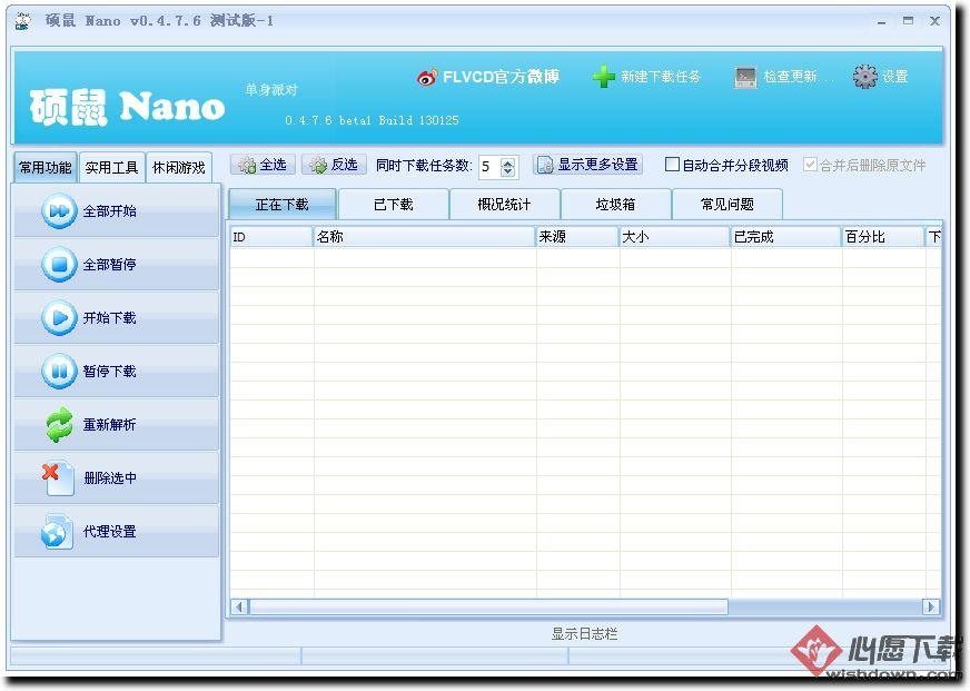 硕鼠_flv下载器 v0.4.8.1 Beta2 官方版