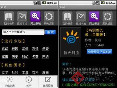 网易云阅读安卓版 v5.2.1 安卓版