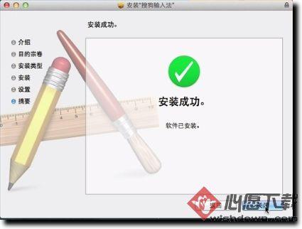 搜狗拼音输入法Mac版 v4.8a 官方版