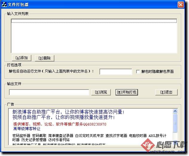 文件打包器2.0 绿色版_wishdown.com