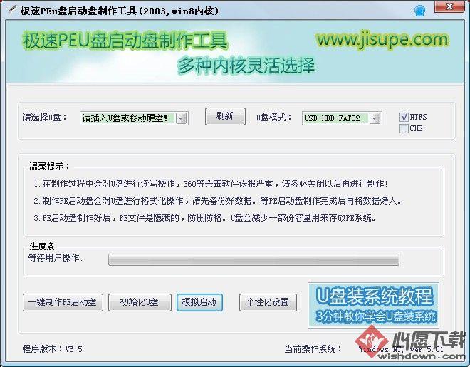 极速PEu盘启动盘制作工具(win2003,win8内核) v6.7 官方免费版