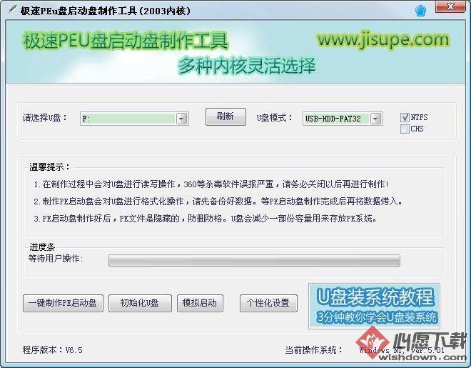 极速PEu盘启动盘制作工具(2003内核) 6.7 官方免费版