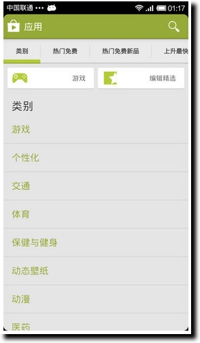 Google play store_谷歌市场手机版 v7.0.16 安卓版