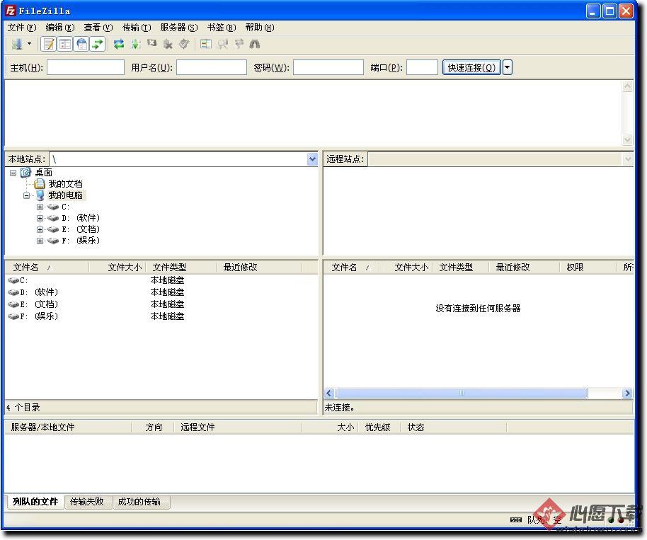 FileZilla中文版_FTP下载软件v3.35.0 RC1绿色中文版_wishdown.com