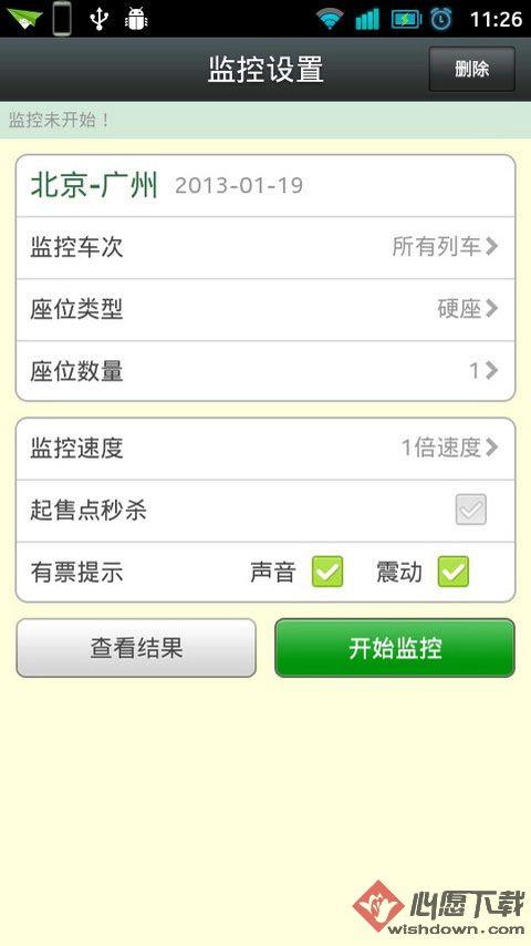 智行火车票 v4.40 安卓版