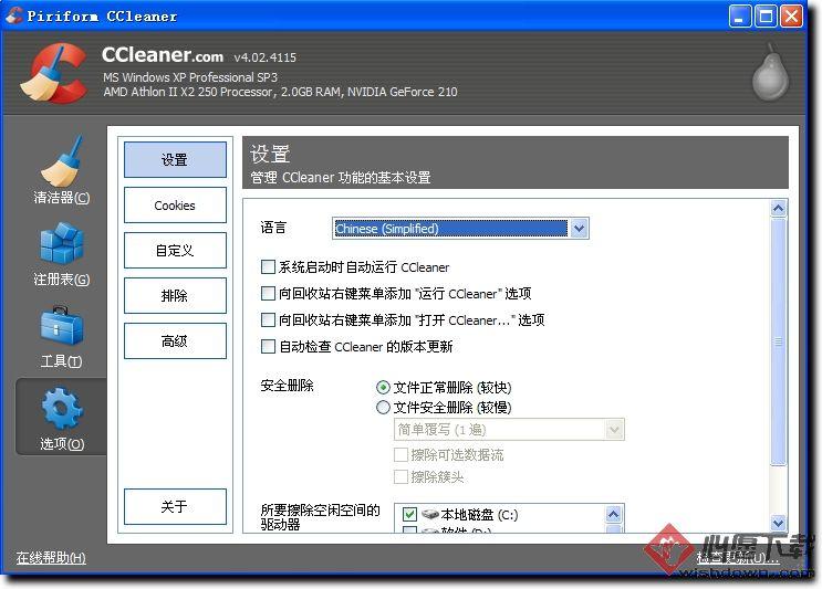 CCleaner中文版 v5.3.5 绿色专业版