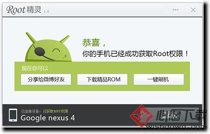 ROOT精灵绿色版v3.2.0 官方绿色版_wishdown.com