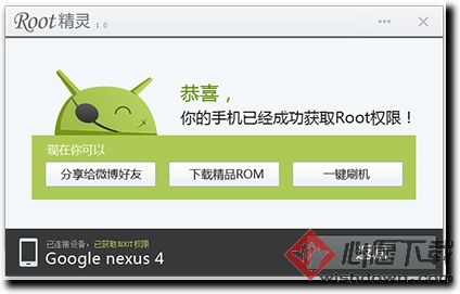 ROOT精灵绿色版 v3.2.0 官方绿色版