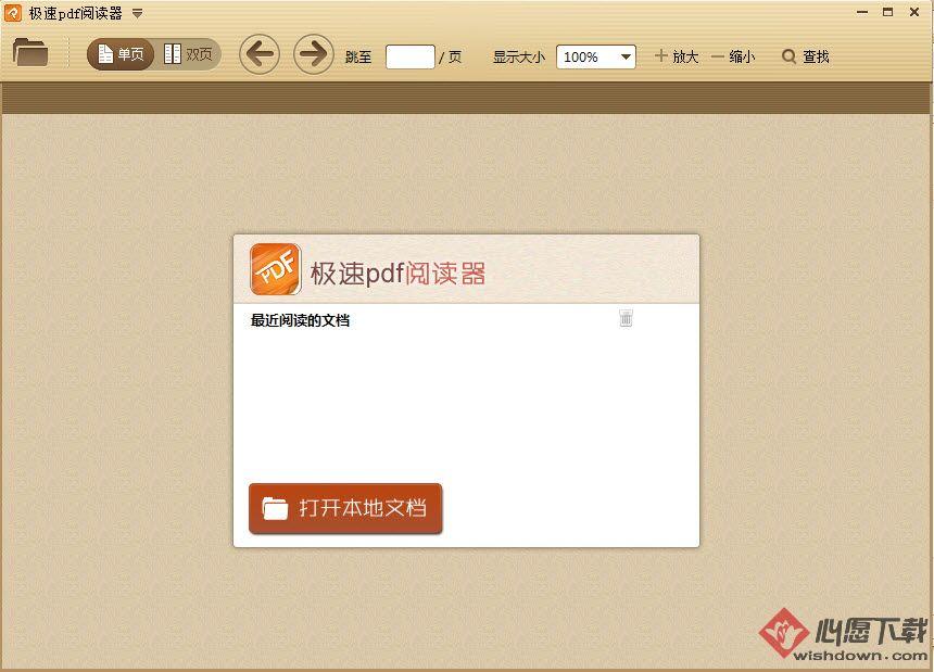 pdf是什么文件格式,pdf是什么意思(第2图)-心愿下载
