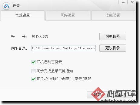 百度云同步盘电脑版 v3.9.6 官方正式版