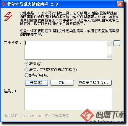 费尔木马强力清除助手2.0 绿色版_wishdown.com