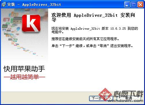 AppleDriver_苹果手机驱动10.6.3.25 官方版(32位)_wishdown.com