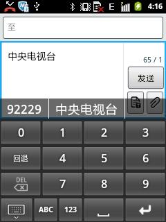 汉谷快速输入法手机版