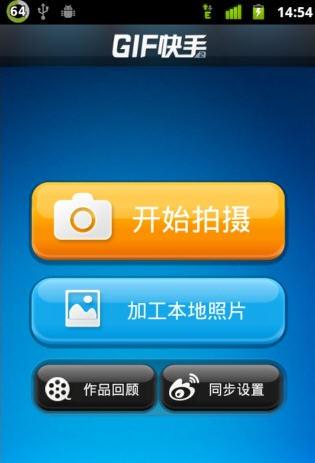GIF快手手机版 v4.55.3.4207