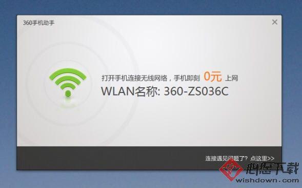 360随身WiFi驱动程序 v5.3.0.4035官方版
