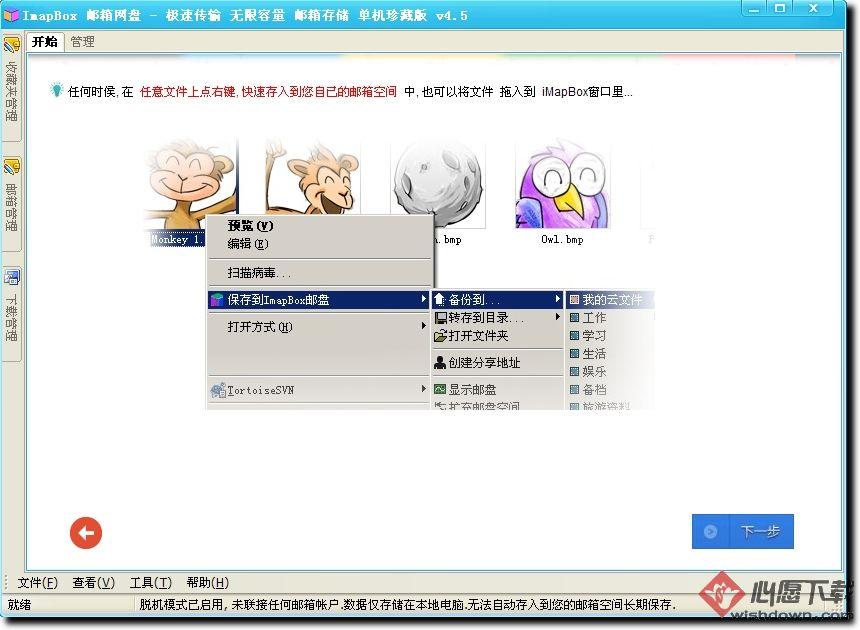 ImapBox邮箱网盘v5.5.1 官方中文版_wishdown.com
