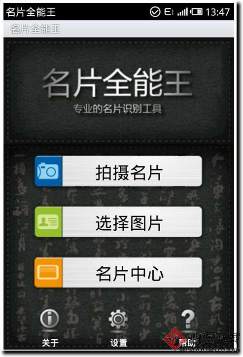 CamCard名片全能王 v7.20.1.20170310
