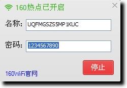160WiFi无线路由软件 v4.3.5.10 官方版