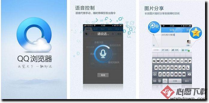 手机QQ浏览器iPhone版 V6.9.1 官网ios版