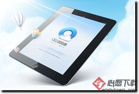 QQ浏览器HD ipad版 v5.7.3 官方版