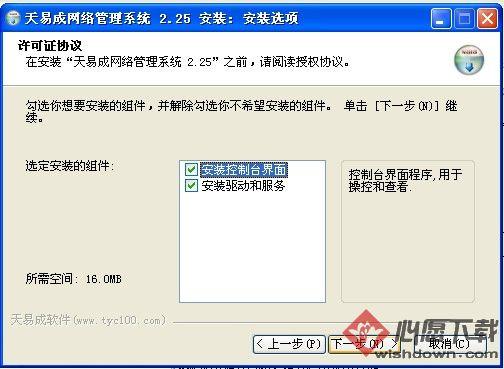 天易成网管软件v5.61 官方免费版_wishdown.com