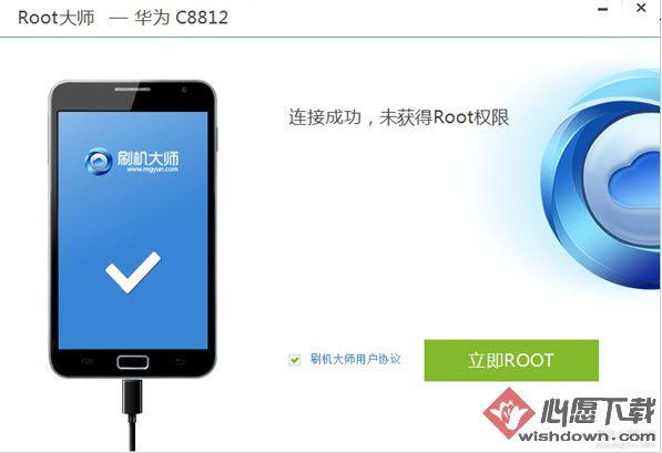 ROOT大师pc版v1.8.9.21140电脑版_wishdown.com