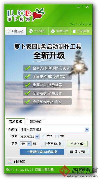 萝卜家园U盘启动盘制作工具 6.3 UEFI版+装机版