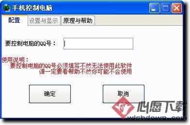 手机控制电脑1.0 绿色版_wishdown.com