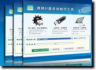 速装U盘装系统 V5.0 官方版