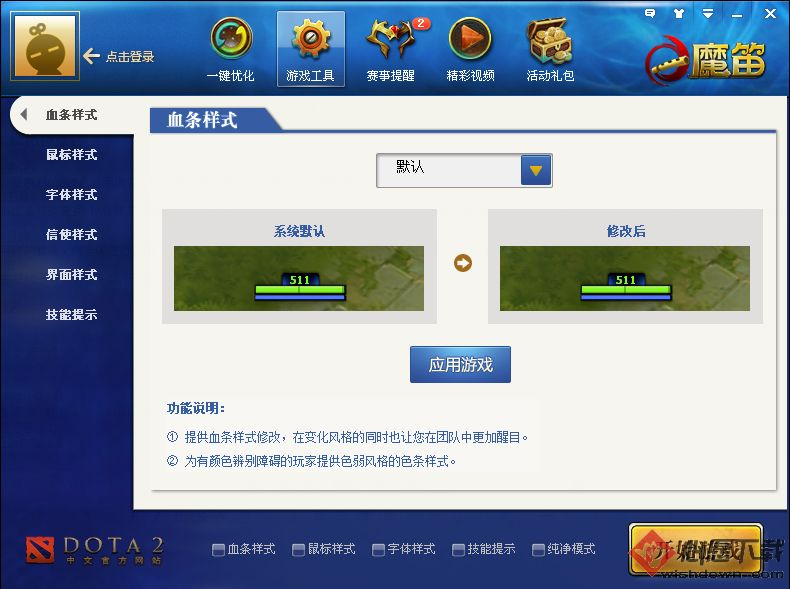 DOTA2魔笛 v1.10官方最新版