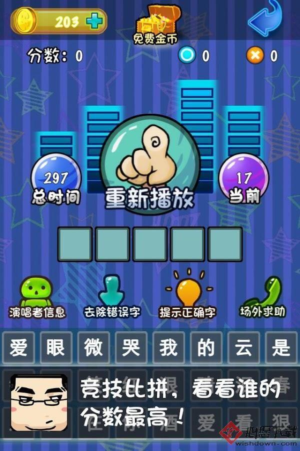 疯狂猜歌名3手机版v1.0.1 安卓版_wishdown.com