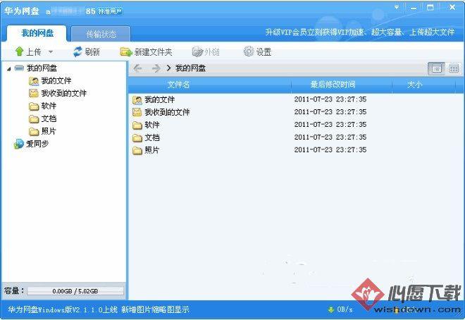 华为网盘电脑版 v3.2.1.3 官方正式版