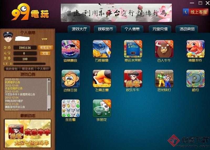 千炮捕鱼游戏官方下载 3.0 绿色版