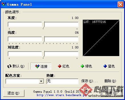 Gamma Panel(显示器亮度调整工具)1.0.0.20 汉化绿色版_wishdown.com