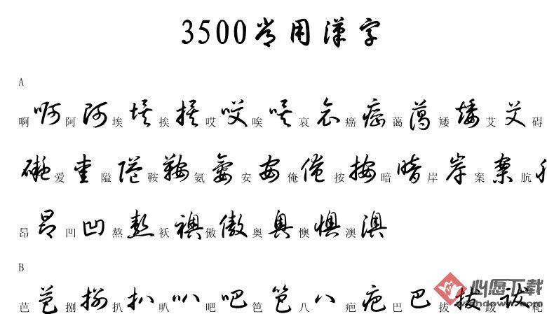 3500常用字草书字帖