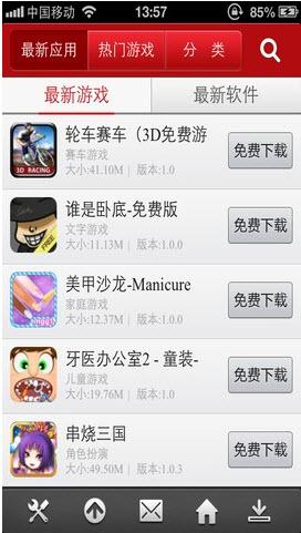 快用苹果助手iphone版 V4.0.1.5