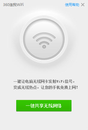 360连我WiFi v5.3.3055 官方版