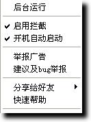 保护伞广告过滤器 v1.4.3.3 官方版