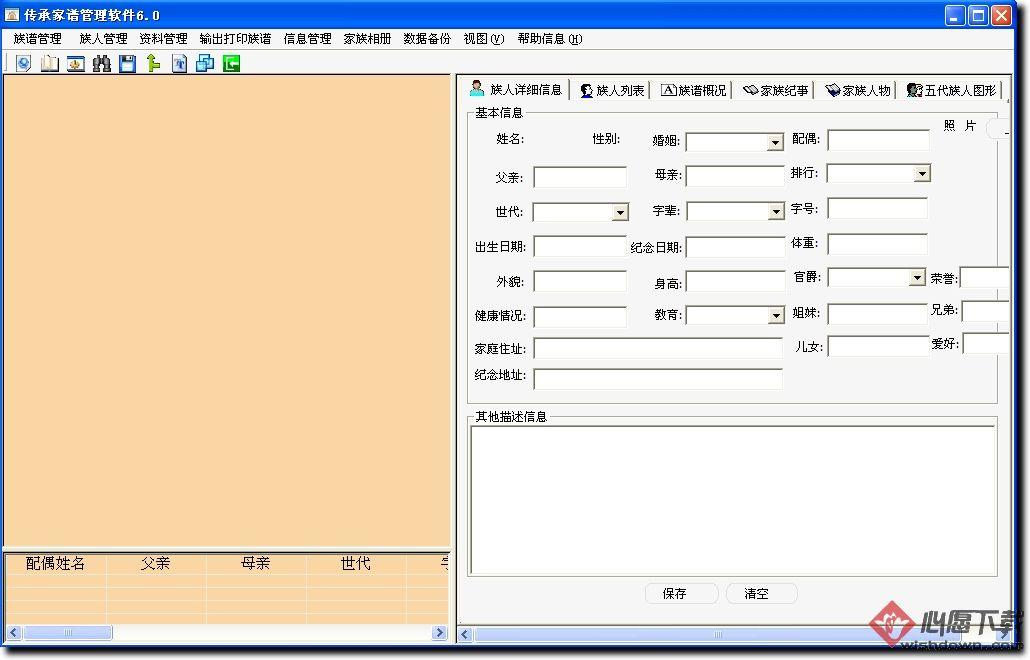 传承家谱管理软件v15.95 绿色版_wishdown.com