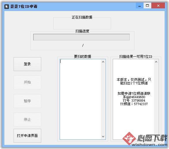 歪歪7位ID申请软件V1.0绿色免费版_wishdown.com