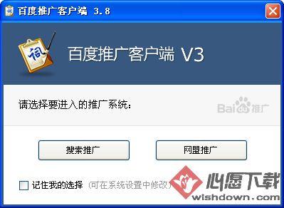 百度推广客户端 v5.9.20 官方最新版
