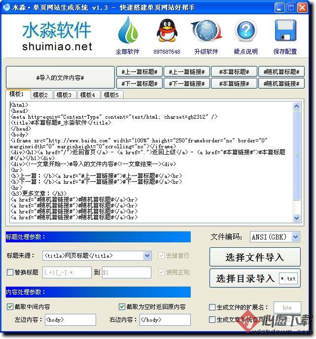 水淼单页网站生成系统V1.3 绿色版_wishdown.com