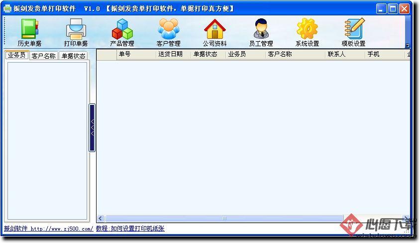 振剑发货单打印软件 v6.0 官方版