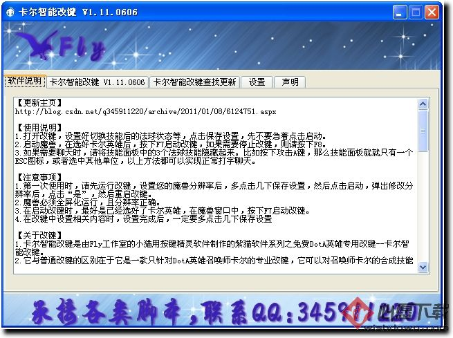 召唤师-卡尔智能改键1.1 绿色版_wishdown.com