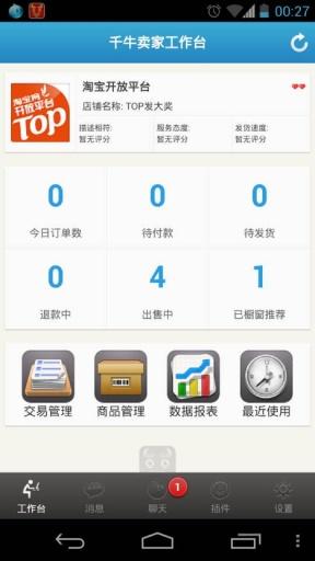 淘宝千牛手机版 v6.7.1 最新版