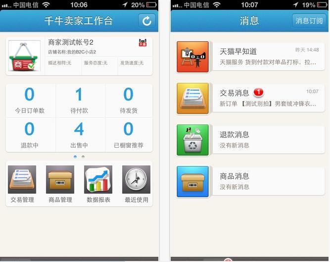 千牛iphone版 V6.6.1