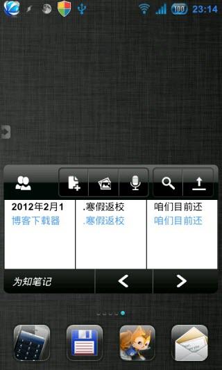 为知笔记 V7.7.7 安卓版