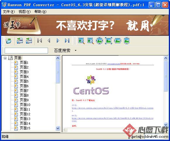 Hanvon PDF ConverterV1.2.2 官方正式版_wishdown.com